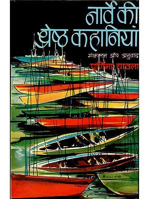 नॉर्वे की श्रेष्ठ कहानियां: Norway ki Shreshtha Kahaniyan (Hindi Short Stories)