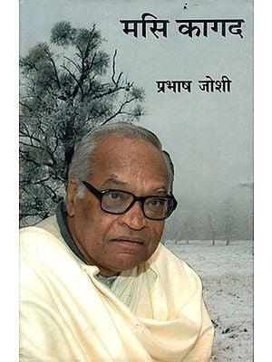 मसि कागद: Masi Kagad (Selected Writing of Prabhash Joshi)