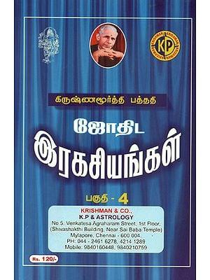 ஜோதிடஇரகசியங்கள் K.P.Astrological Secrets in Tamil (Part 4)