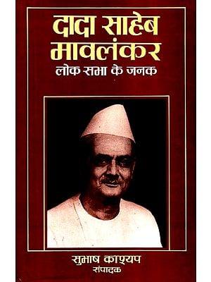 दादा साहेब मावलंकर (लोक सभा के जनक) : Dada Saheb Mavalankar- Father of Lok Sabha (An Old Book)