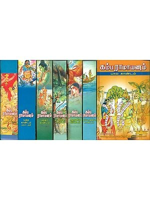 கம்பராமாயணம்: Kamba Ramayana in Tamil (Set of 7 Volumes)
