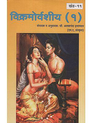 विक्रमोर्वशीय भाग १ - Vikramorvashiya Part 1 (Marathi)