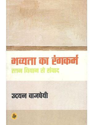 भव्यता का रंगकर्म : रतन थियम से संवाद: Bhavyata Ka Rangkarm: Ratan Thiyam Se Samwad (Coversation with Ratan Thiyam)