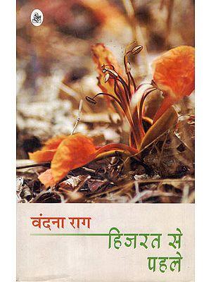 हिजरत से पहले: Hijarat Se Pahale (Hindi Stories)