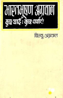भारतभूषण अग्रवाल (कुछ यादें :कुछ चर्चाएं): Bharatbhushan Agarwal (Some Memory: Some Conversations) (An Old Book)