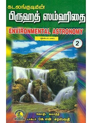 Environmental Astronomy (Tamil)