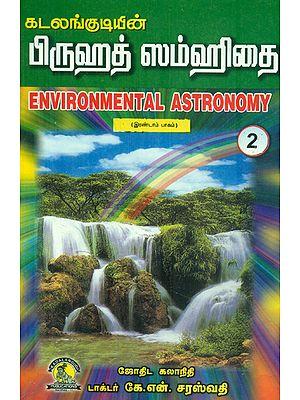 Environmental Astronomy (Tamil)