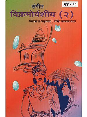 संगीत विक्रमोर्वशीय भाग २ – Music Vikramorvashiya Part 2 (Marathi)