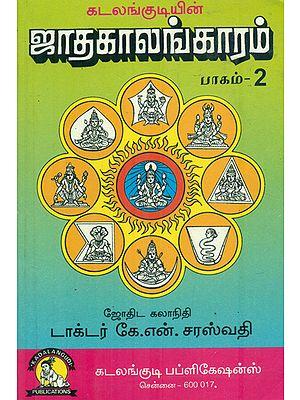 ஜாதகாலங்காரம் பாகம்: Jadhagalangaram (Tamil)