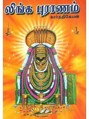 Linga Purana (Tamil)