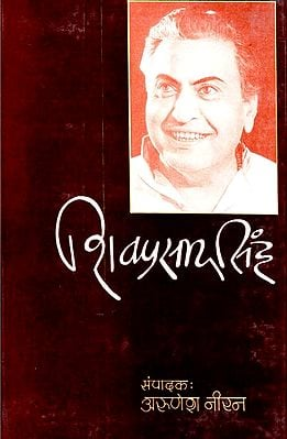 शिवप्रसाद सिंह : Shiv Prasad Singh (An Old and Rare Book)