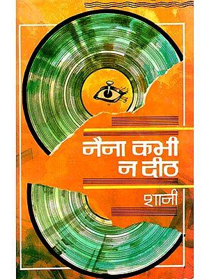 नैना कभी न दीठ: Naina Kabhee Na Deeth (An Old Book)