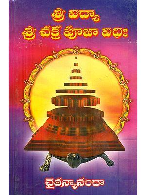 శ్రీ విద్య శ్రీ చక్ర పూజ విద్య:  Sri Vidhya Sri Chakra Pooja (Telugu)