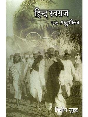 हिन्द स्वराज : एक अनुशीलन: Hind Swaraj Ek Anusheelan