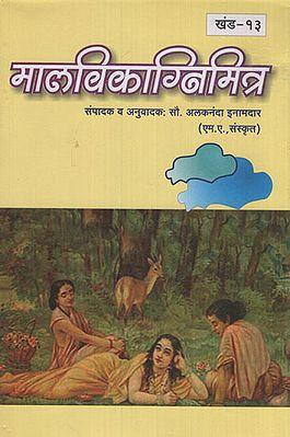 मालविकाग्निमित्र – Malavikagnimitra (Marathi)
