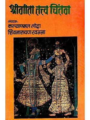 श्रीगीता तत्त्व चिंतन: Shri Gita Tattva Chintan (An Old Book)