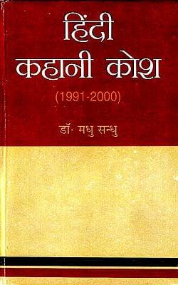 हिंदी कहानी कोश: Hindi Story Thesaurus