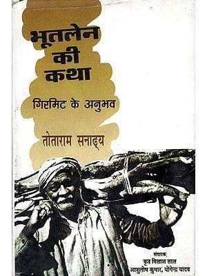 भूतलेन की कथा :गिरमिट के अनुभव: Bhootlen Ki katha : Giramit Ke Anubhav