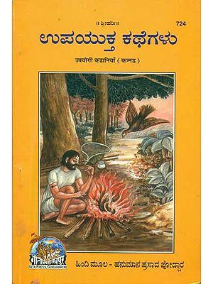 ಉಪಯಕ್ತ ಕಥಗಳು: Useful Stories (Kannada)