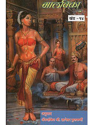 मालविका – Malvika (Marathi)
