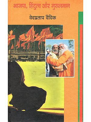 भाजपा, हिंदुत्व और मुसलमान: Bhajpa, Hinduttva Aur Musalman
