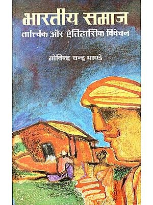 भारतीय समाज - तात्विक और ऐतिहासिक विवेचन: Indian Society - Elemental and Historical Analysis (An Old and Rare Book)