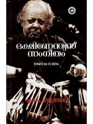 Dakshinendian Sangeetham - Part - II (Malayalam)