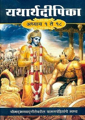यथार्थ दीपिका : Yatharth Deepika (Marathi)