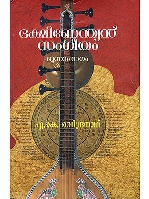 Dakshinendian Sangeetham - Part - III (Malayalam)