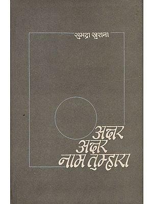 अक्षर अक्षर नाम तुम्हारा: Akshar Akshar Naam Tumhara - A Book of Poems (An Old and Rare Book)