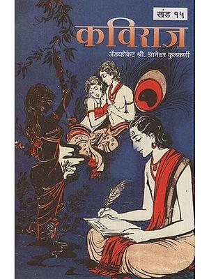 कविराज  - Kaviraj (Marathi)