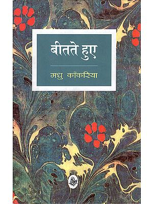 बीतते हुए: Beetate Huye (Hindi Short Stories)