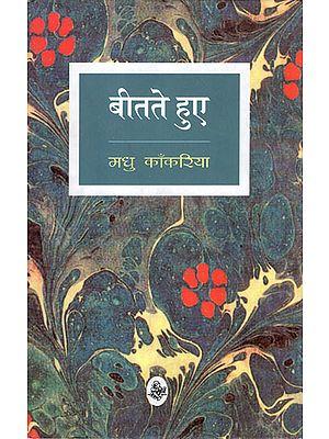 बीतते हुए: Beetate Huye (Hindi Short Stories)