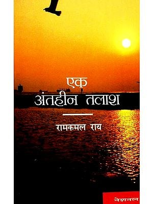 एक अंतहीन तलाश: An Endless Quest (An Autobiography of Dr. Ramkamal Rai)