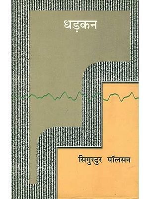 धड़कन: Collection of Poems