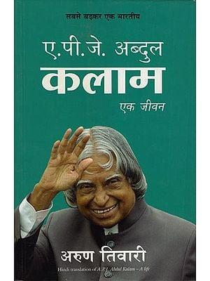 ए.पी. जे. अब्दुल कलाम एक जीवन: A.P. J. Abdul kalam (A one life)