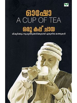 A Cup of Tea (Malayalam)