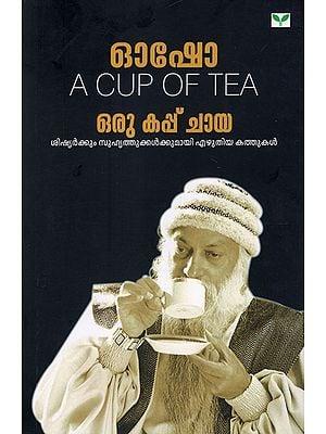 A Cup of Tea (Malayalam)