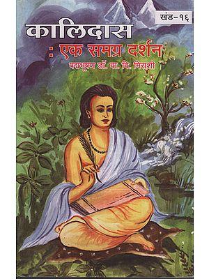 कालिदास एक समग्र दर्शन – Kalidas A Holistic Philosophy (Marathi)