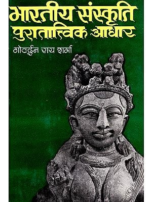 भारतीय संस्कृति पुरातात्विक आधार: Archaeological Foundation of Indian Culture (An Old an Rare Book)