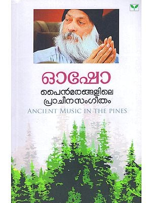 Ancient Music In The Pines (Malayalam)