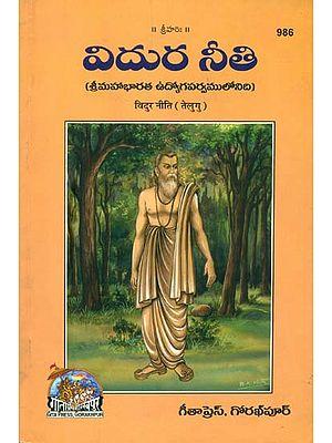 విదుర నీటి: Vidur Niti (Telugu)