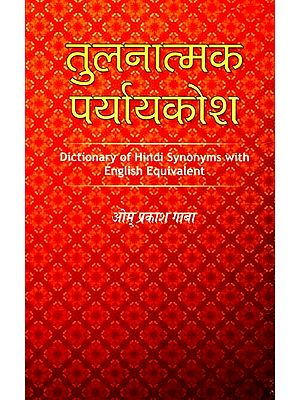 तुलनात्मक पर्यायकोश: Dictionary of Hindi Synonyms with English Equivalent