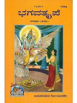 ಭಾಗವತ್ಕೃಪೆ:  God Grace (Kannada)