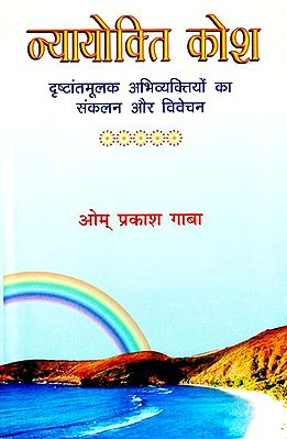 न्यायोक्ति कोश: A Dictionary of Common Analogies (An Old Book)