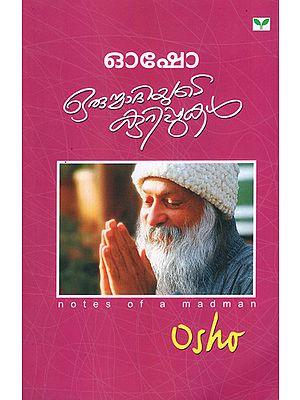 Notes of a Madman (Malayalam)
