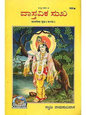 ವಾಸ್ತವಿಕ್ ಸುಖ್: Real Happiness (Kannada)
