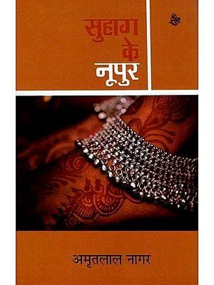 सुहाग के नूपुर: Suhag ke Noopur (Novel)