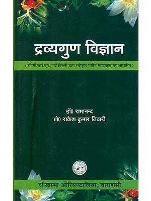 द्रव्यगुण विज्ञान: Dravyaguna Vijnana (Volume II)