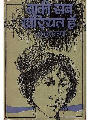 बाकी सब खैरियत है: Baki Sab khairiyat hai - Novel (An Old and Rare Book)